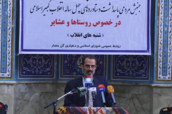 Image result for پاسداشت چهل سالگی انقلاب اسلامی درحوزه روستاها -  فشارکی