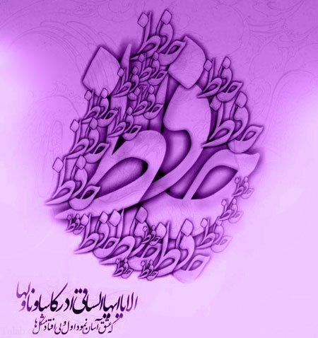 مرحوم آیت الله نجابت : منظور حافظ از کلمه ساقی در اکثر قریب به اتفاق اشعار، امیر المومنین علی بن ابیطالب علیه السلام است.